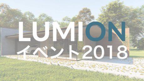 Lumionユーザー事例