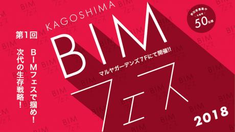 【イベント】第1回 BIMフェスで掴め!次代の生存戦略!