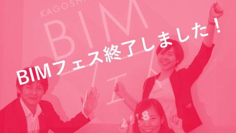 【イベントレポ】BIMフェス終了しました!