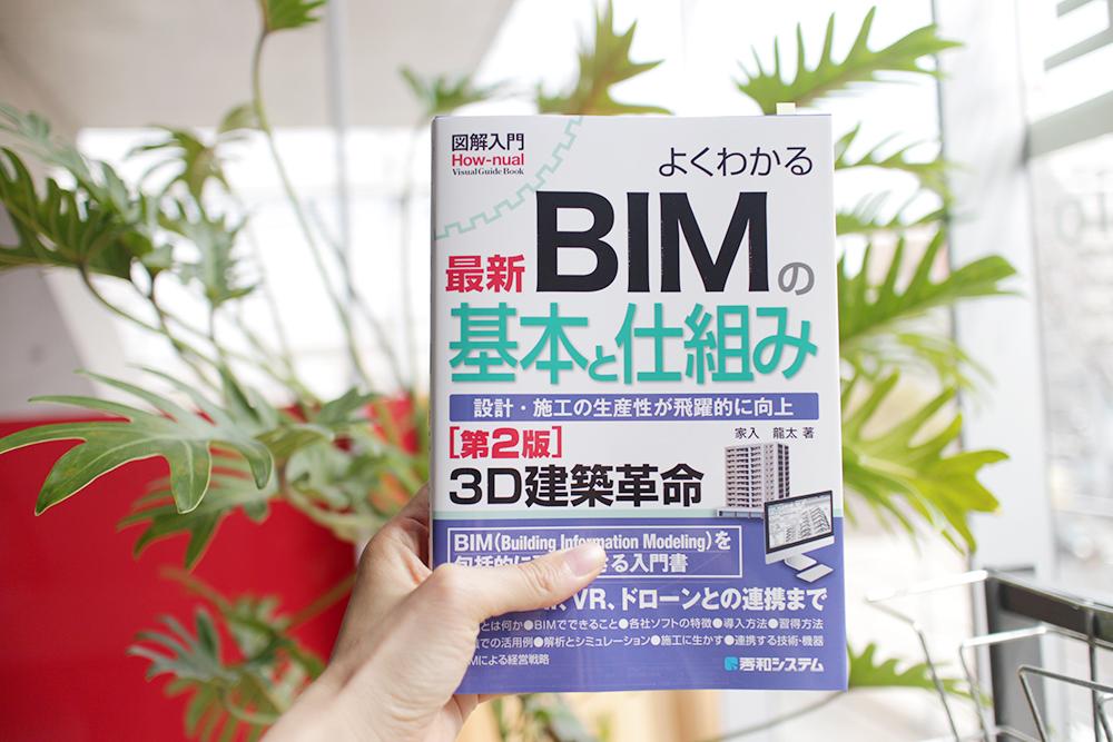 【掲載情報】よくわかる最新BIMの基本と仕組み