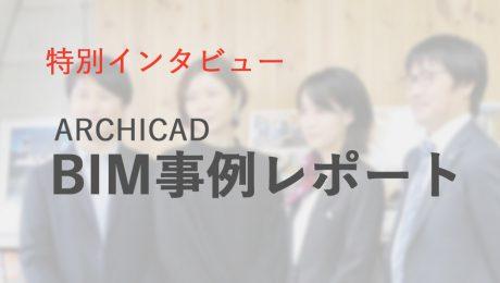 【特別インタビュー】ARCHICAD BIM事例レポート