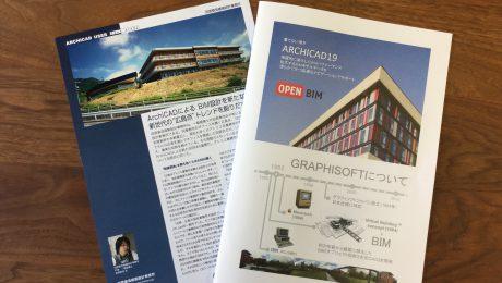 「ARCHICAD 19 全国ロードショー 2016」in 鹿児島会場