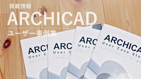 ARCHICADユーザー事例集にixreaが紹介されました