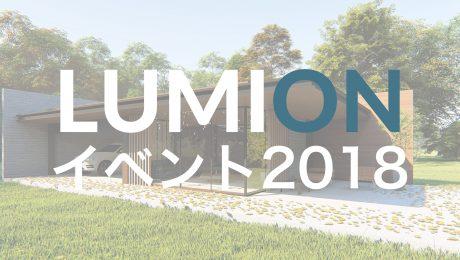 【イベント】LUMION Forum 2018福岡