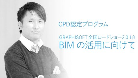 GRAPHISOFTJAPAN全国ロードショー2018のご案内