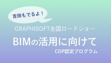 【CPD認定プログラム】GRAPHISOFT ロードショー