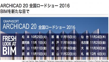 ARCHICAD20全国ロードショー2016 BIMを新たな目で
