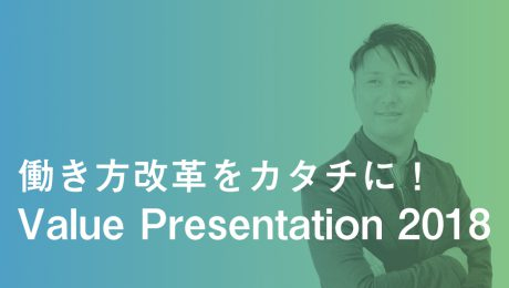 働き方改革をカタチに!〜Value Presentation 2018〜
