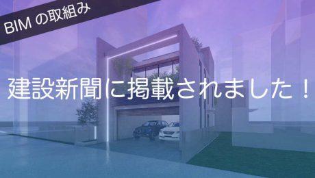 BIM活用のモデル事業が建設新聞に掲載されました!