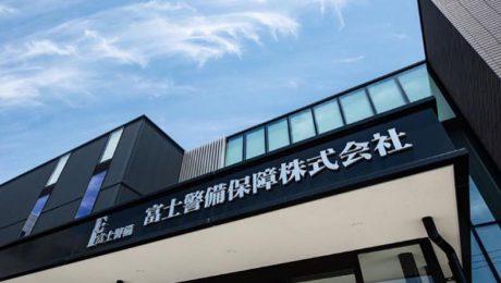富士警備保障株式会社様の社新社屋落成しました!