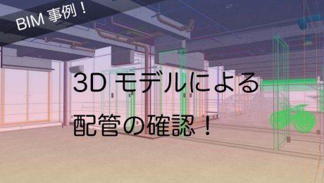 3Dモデルによる配管の確認!